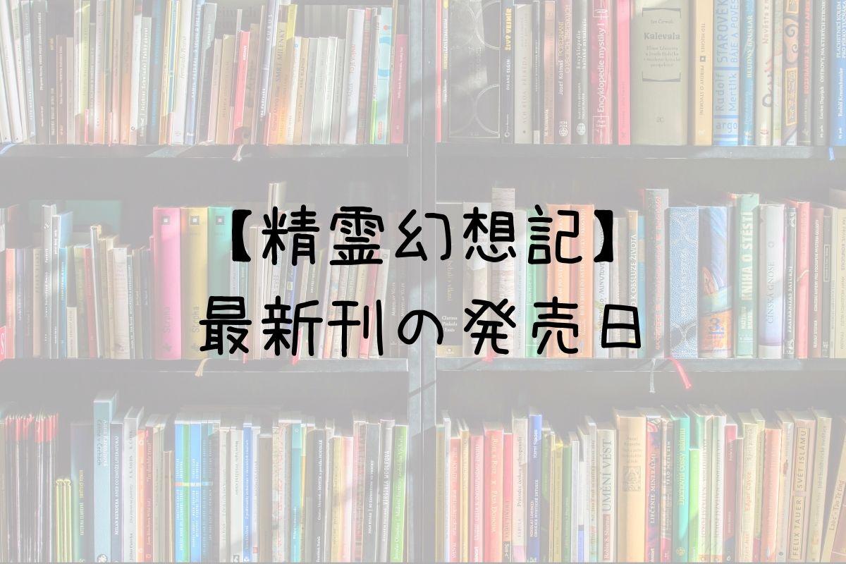 精霊幻想記 8巻 発売日