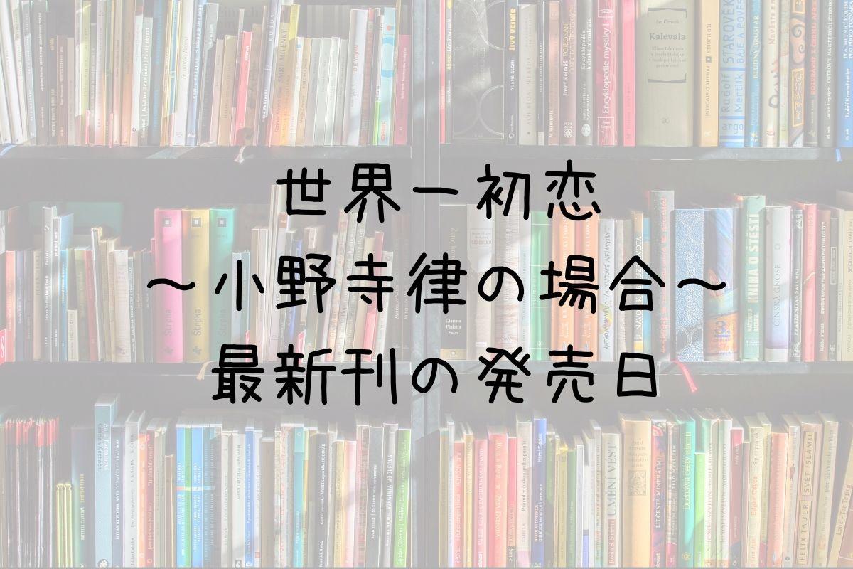 世界一初恋 17巻 発売日