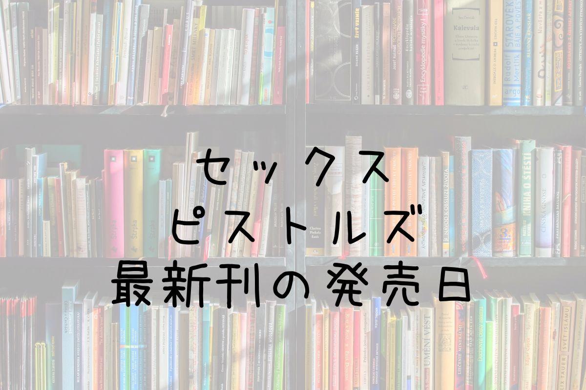 セクピス 11巻 発売日