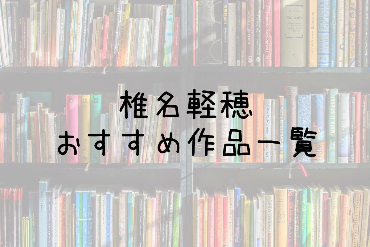 椎名軽穂おすすめ作品一覧】