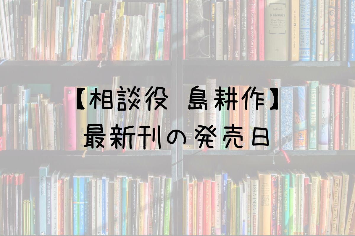 相談役島耕作 5巻 発売日