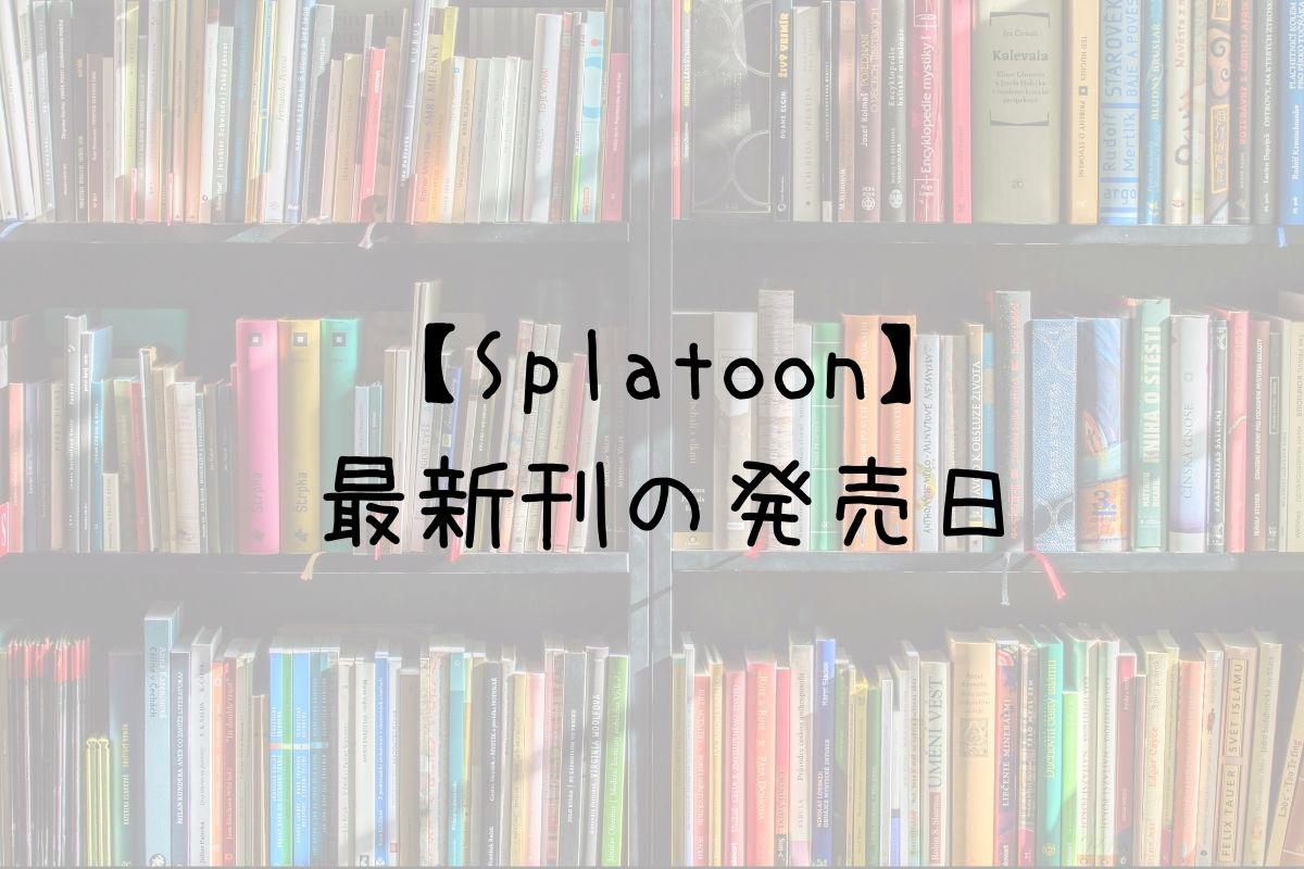 スプラトゥーン 16巻 発売日