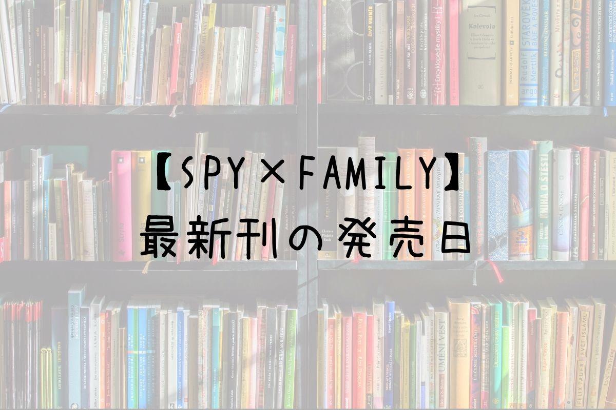 スパイファミリー 7巻 発売日