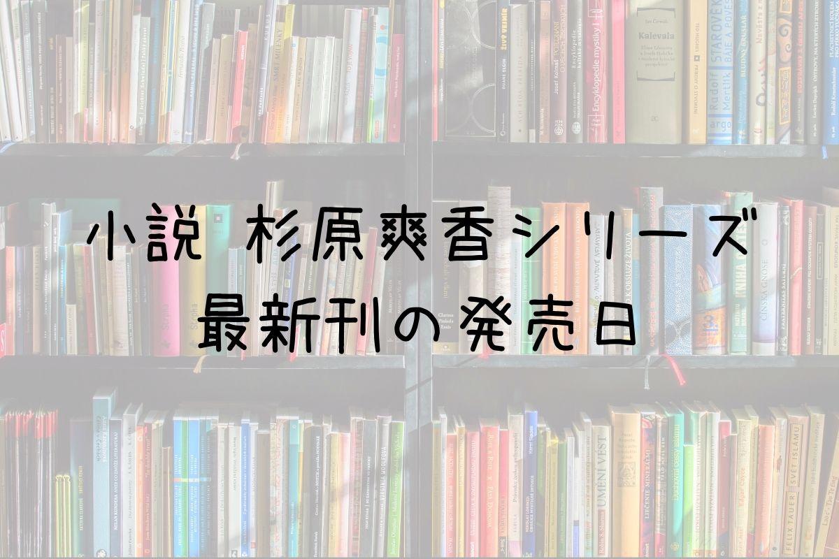 小説 赤川次郎 さやかシリーズ 35巻 発売日