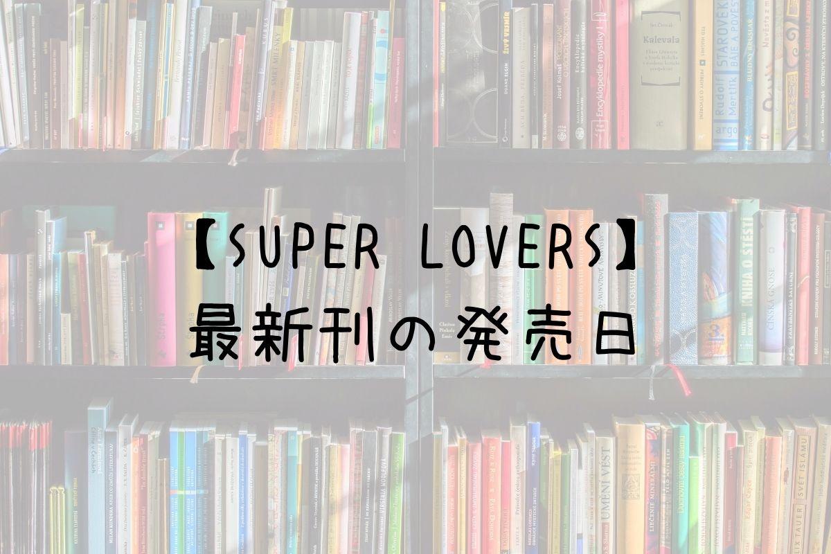 スーパーラバーズ 15巻 発売日