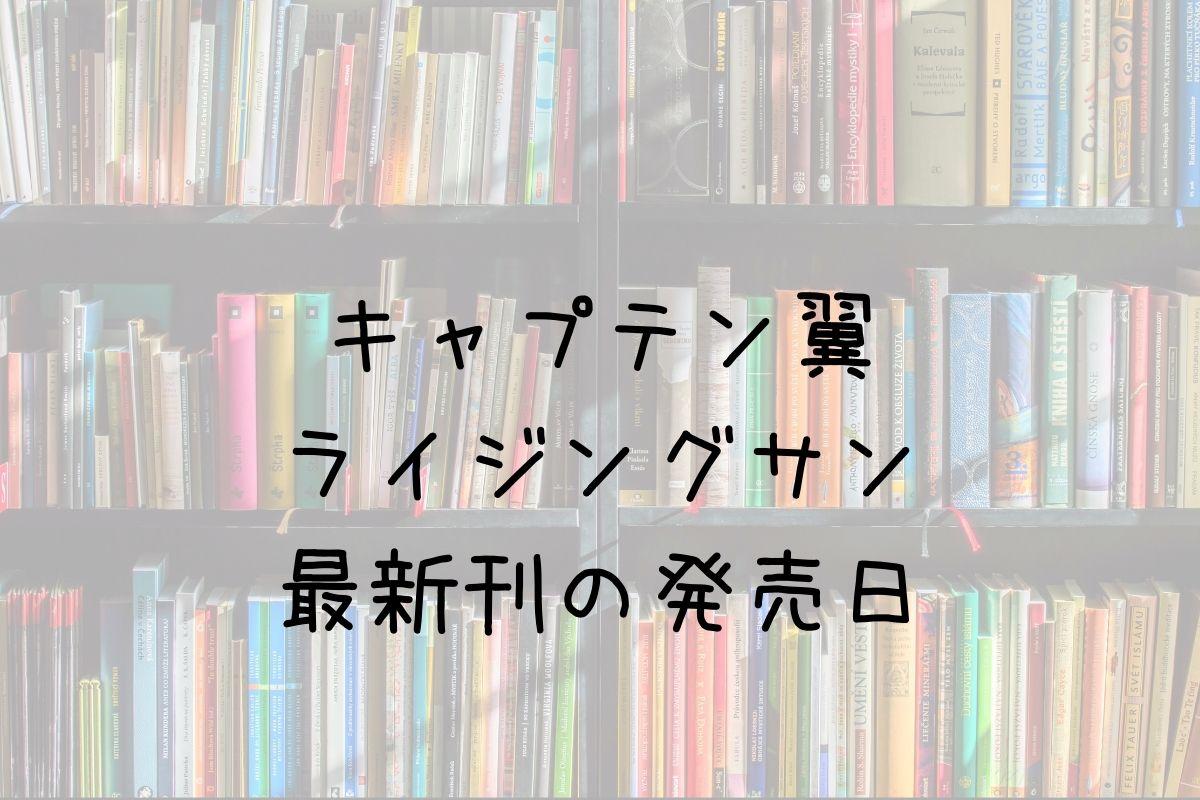 キャプテン翼ライジングサン 16巻 発売日