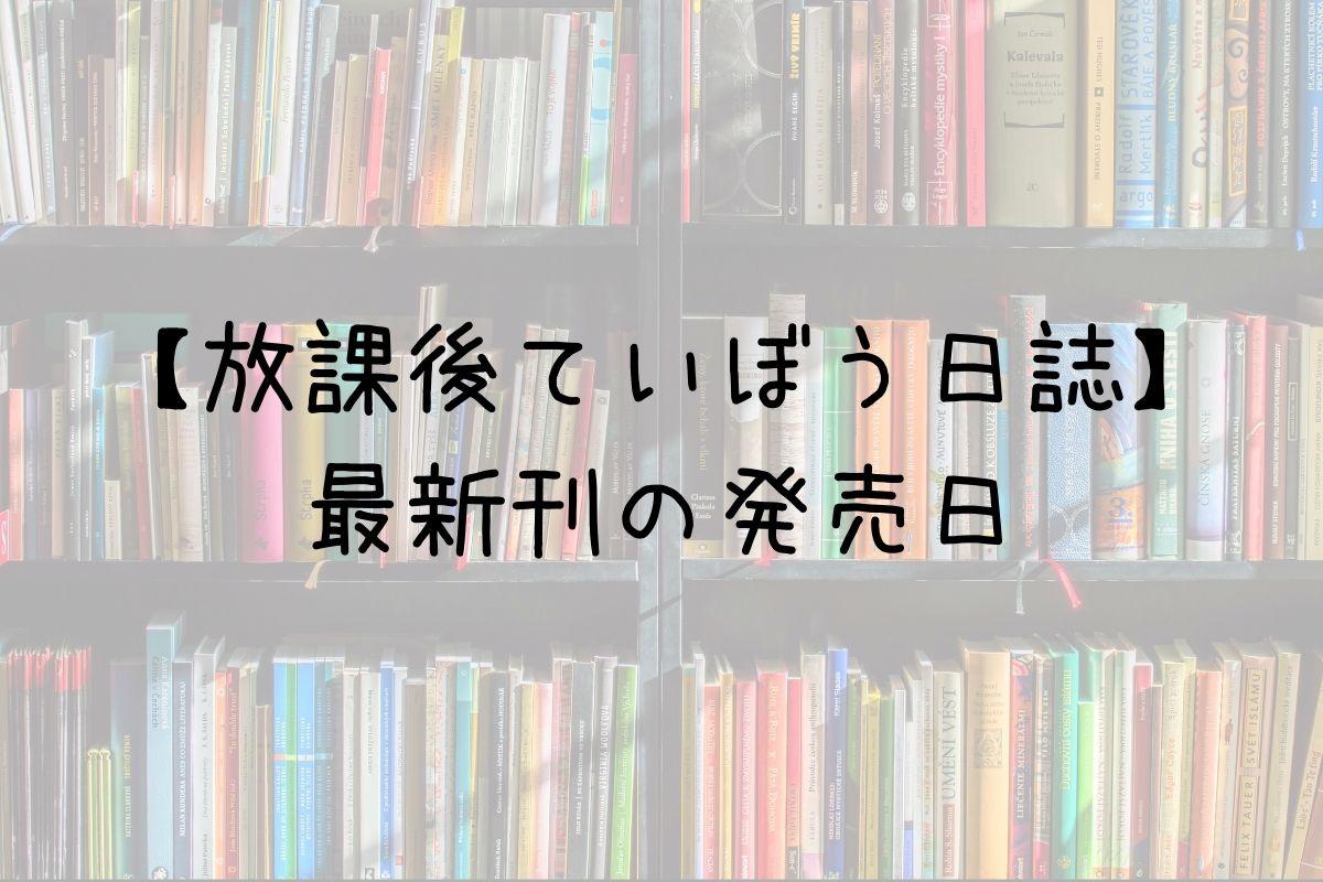 放課後堤防釣り日誌 9巻 発売日