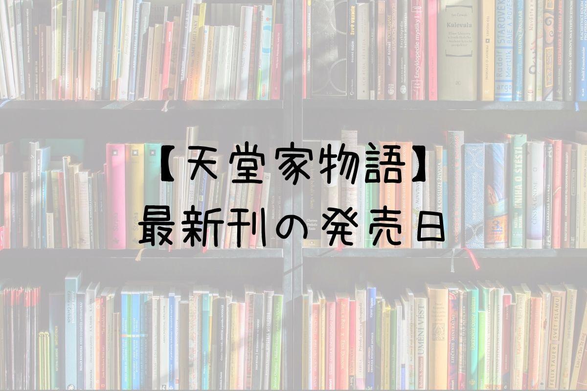 てんどうけ物語 11巻 発売日