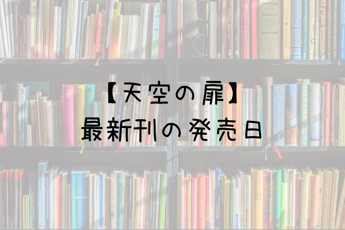 天空の扉 17巻 発売日