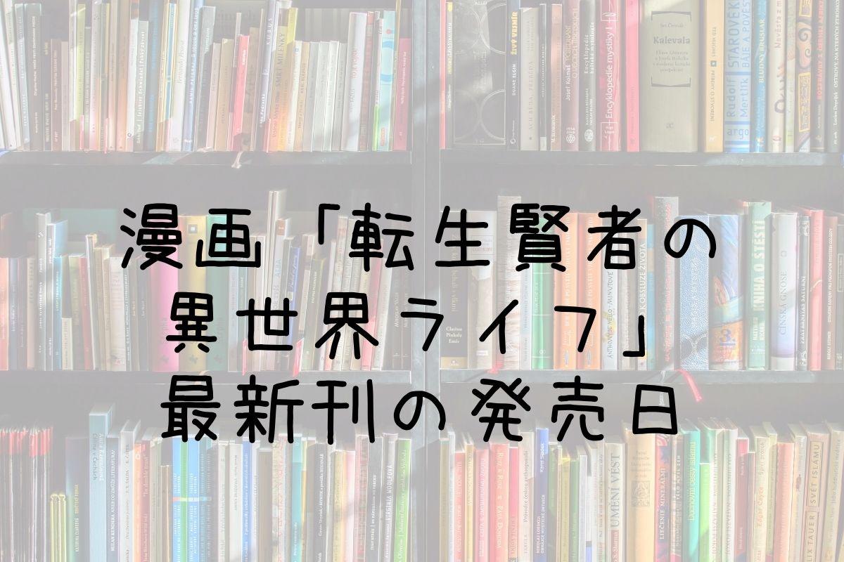 転生賢者の異世界ライフ 10巻 発売日