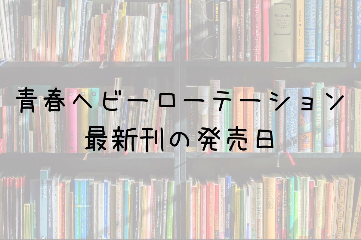 青春ヘビーローテーション 8巻 発売日