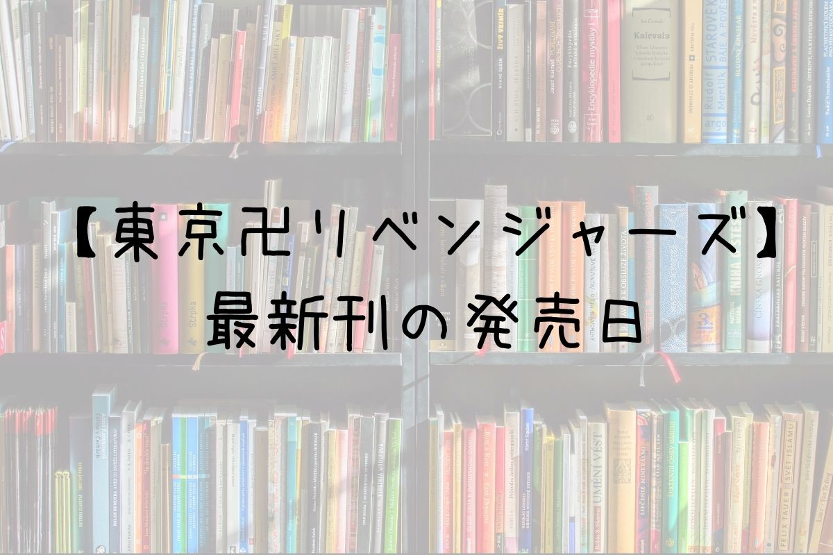 東京リベンジャーズ 23巻 発売日