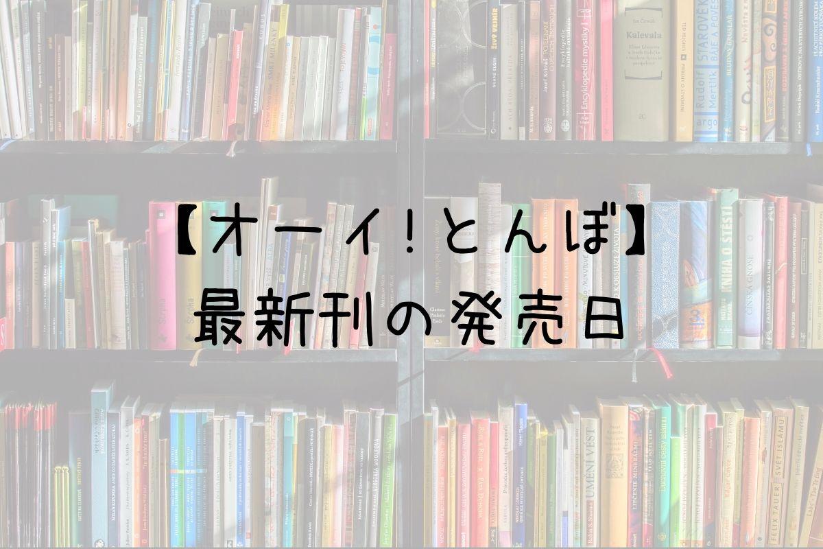 オーイとんぼ 36巻 発売日