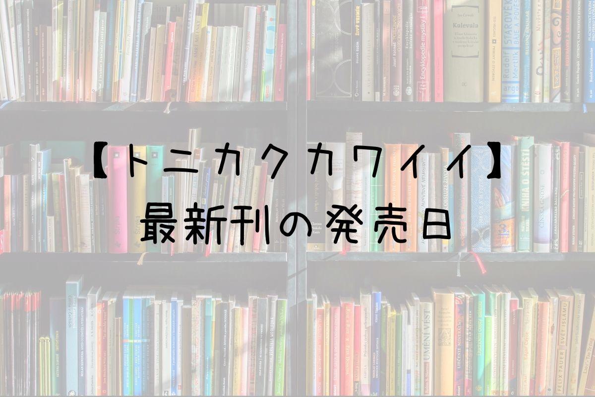 トニカクカワイイ 19巻 発売日