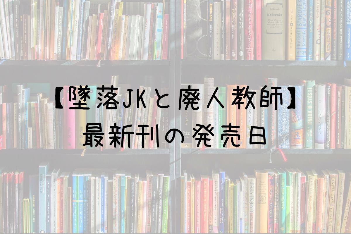 廃人教師 13巻 発売日