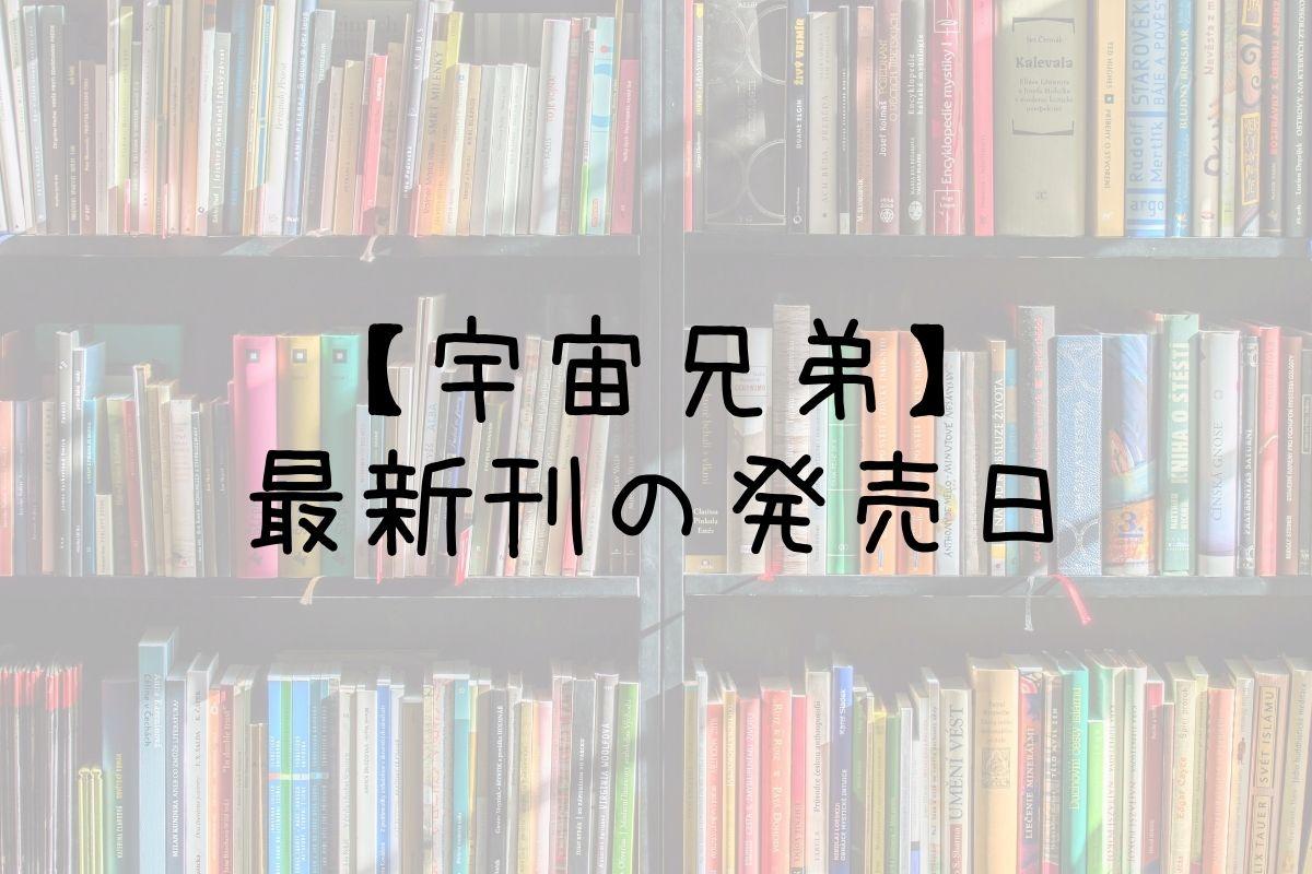 宇宙兄弟 39巻 発売日