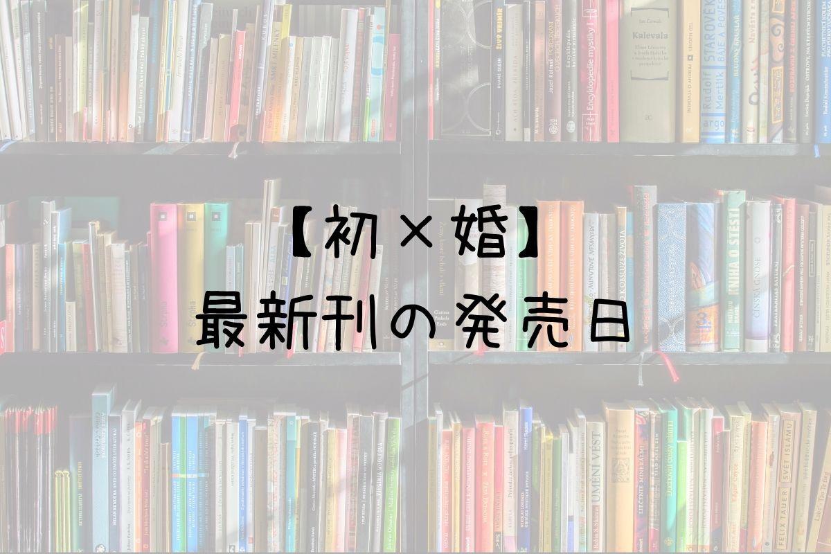 うい婚 8巻 発売日