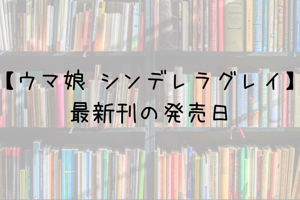 ウマ娘 シンデレラグレイ 5巻 発売日