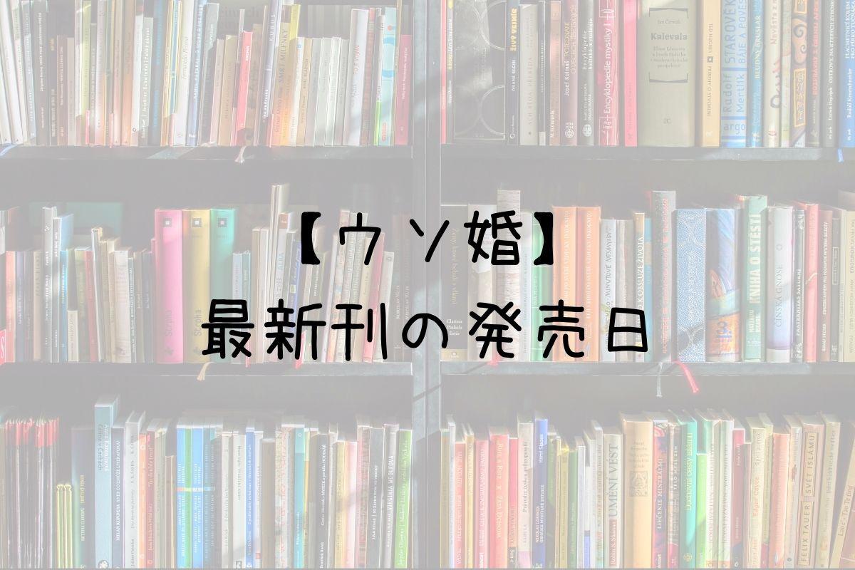ウソ婚 10巻 発売日