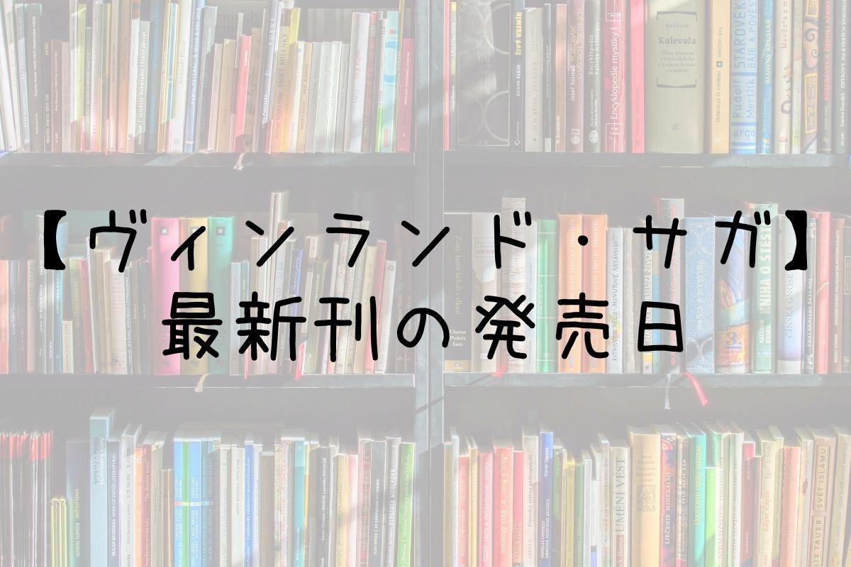 ヴィンランドサガ 26巻 発売日