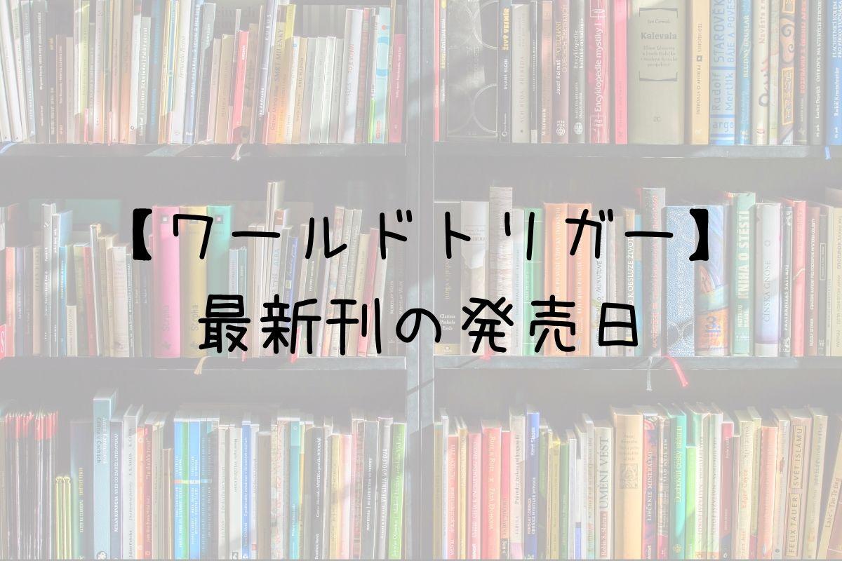 ワールドトリガー 24巻 発売日