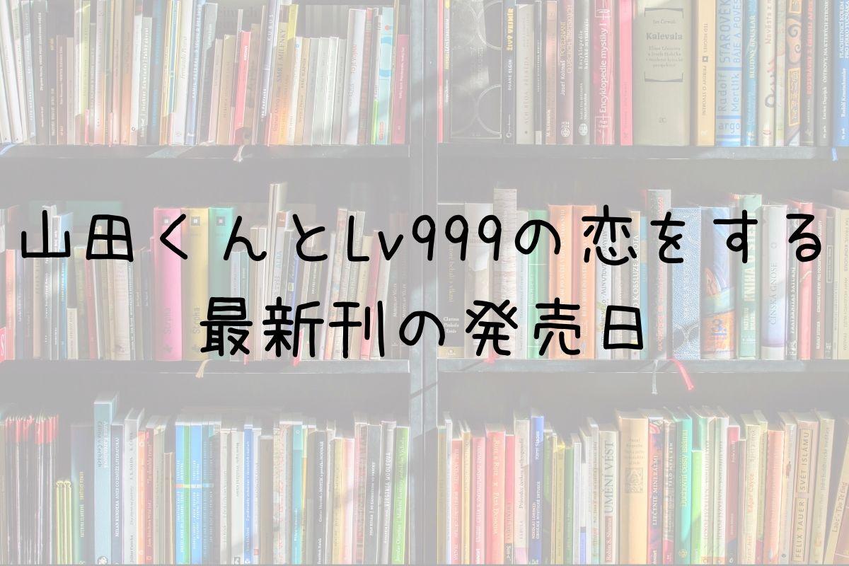 山田くんとLv999の恋をする 4巻 発売日