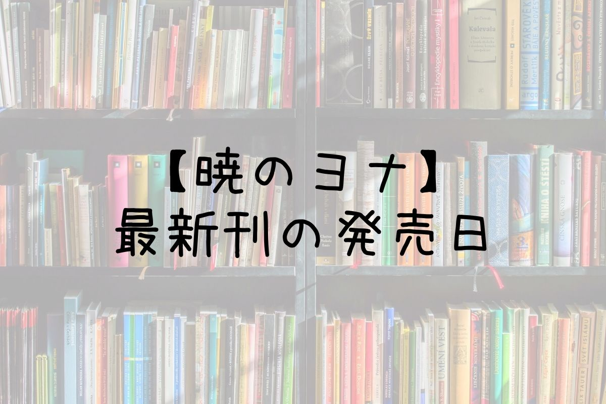 暁のヨナ 37巻 発売日