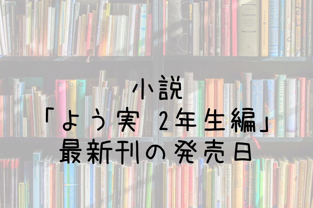 小説 よう実 2年生編 4巻 発売日