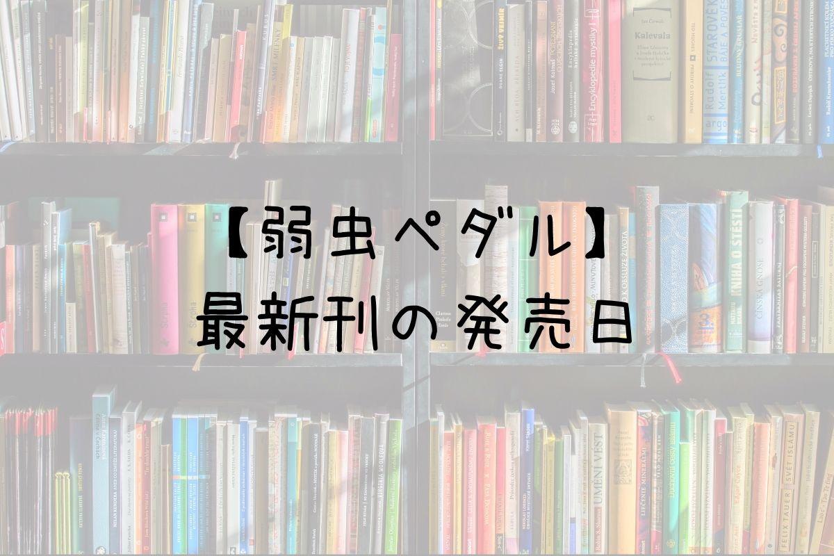 弱虫ペダル 75巻 発売日