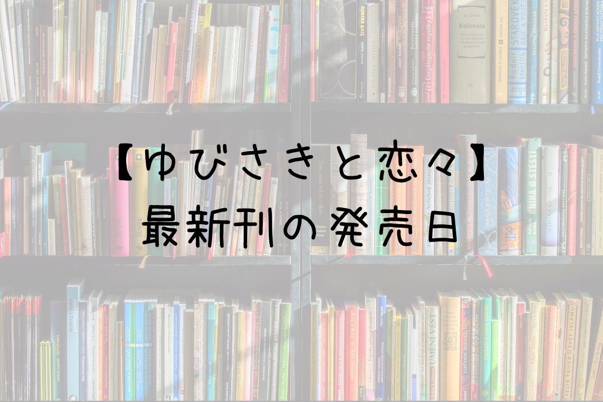 指先と恋々 6巻 発売日